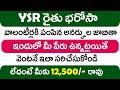 Download Video YSR రైతు భరోసా అనర్హుల జాబితా విడుదల | YSR Rythu Bharosa List | ViralVasu MP4,  Mp3,  Flv, 3GP & WebM gratis