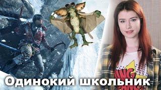 Лара Крофт и русский фольклор
