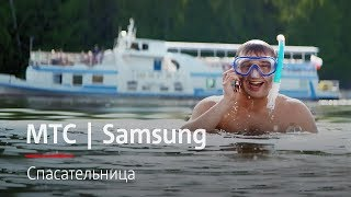 МТС | Samsung | Спасательница