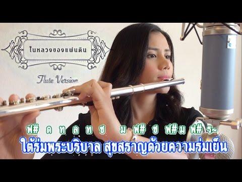ในหลวงของแผ่นดิน - Flute Cover โน้ตเพลง คีย์ง่าย