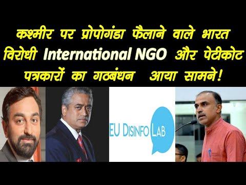 Propaganda फैलाने वाले International NGO और पेटीकोट पत्रकारों का गठबंधन आया सामने! 21Nov