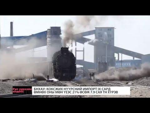 БНХАУ-ын IX сарын коксжих нүүрсний импортын 45 хувийг Монгол Улс бүрдүүлжээ