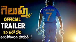 Gelupu Movie Official Trailer || Latest Telugu Movie Trailer 2019 || #GelupTrailer || Life Andhra Tv