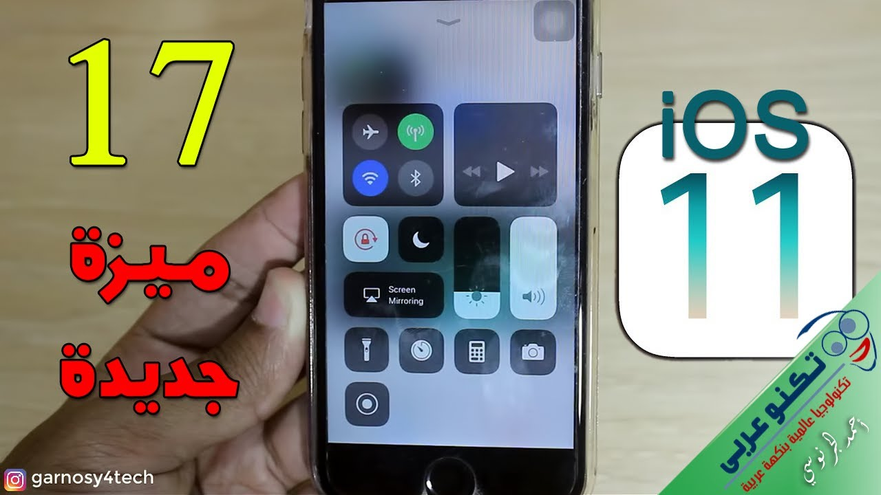 17 ميزة جديدة و رهيبة في نظام iOS 11 للأيفون والأيباد ios 11 features