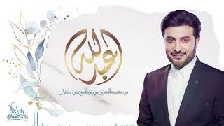 ماجد المهندس - يا عبد الله | 2019 Majid Almohandis –Ya Abd Allah