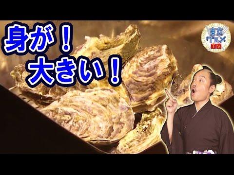 名物「牡蠣のカンカラ焼き」! 旨味の効いた牡蠣がプリプリじゅわ~!!