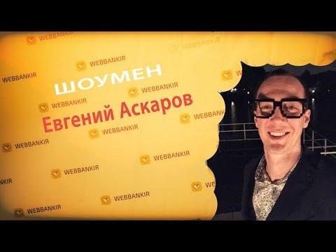 Корпоратив Webbankir. Евгений Аскаров - ведущий шоумен, музыкант.
