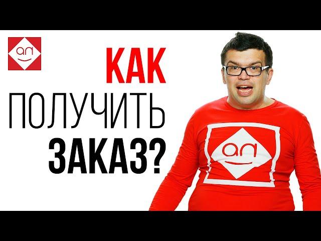 ИНСТРУКЦИЯ  Как получить свой 1 заказ на кворк? Как заработать на Kwork.ru новичку без портфолио
