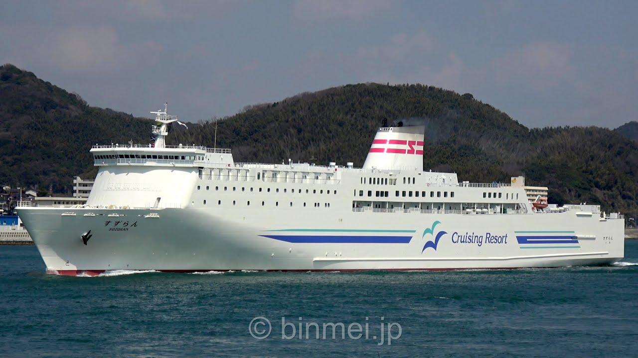 海 フェリー 日本 新 横須賀~北九州の新フェリーどうなる? ターミナル巡り対立