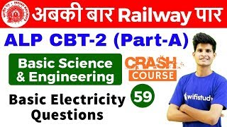 9:00 AM - RRB ALP CBT-2 2018 | Basic Science and Engg by Neeraj Sir | Basic Electricity Questions