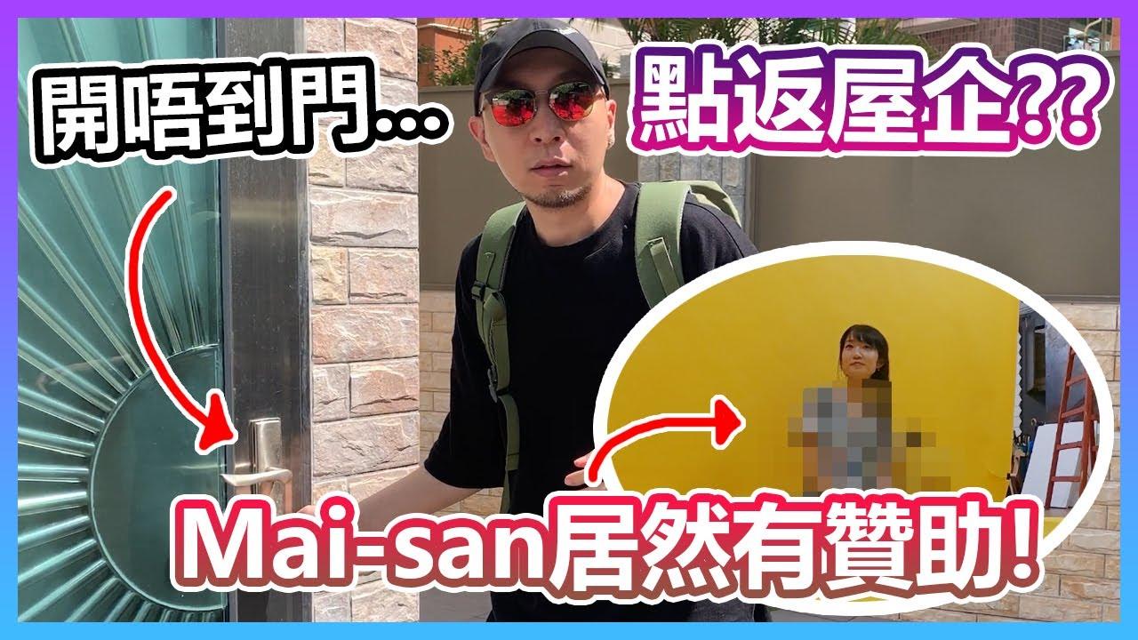 有鎖匙都開唔到門!搞咩啊!Mai-san居然開始有贊助?!