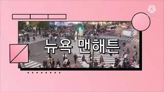 (아기띠메고 배낭여행1)7개월 영아의 북미여행