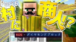【マインクラフト】村人が商人になった結果…??:Part6【実況プレイ】