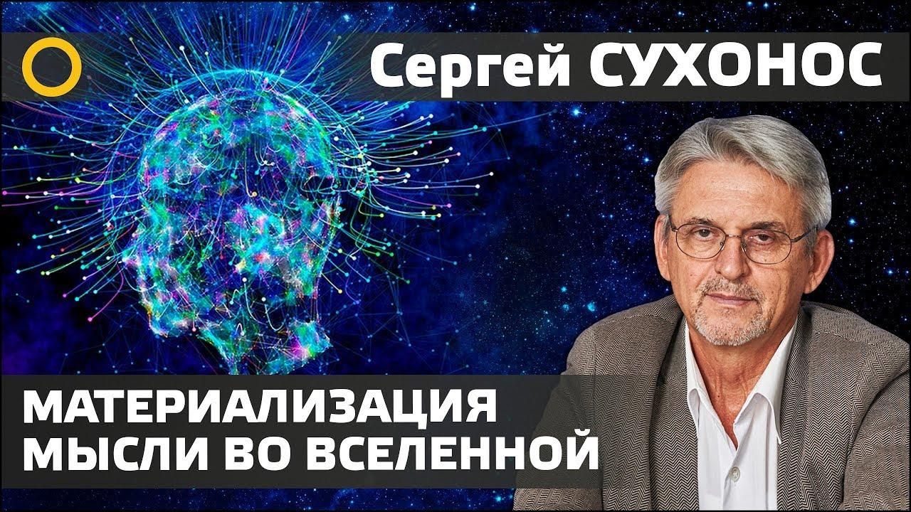 Материализация мысли во вселенной. Сергей Сухонос