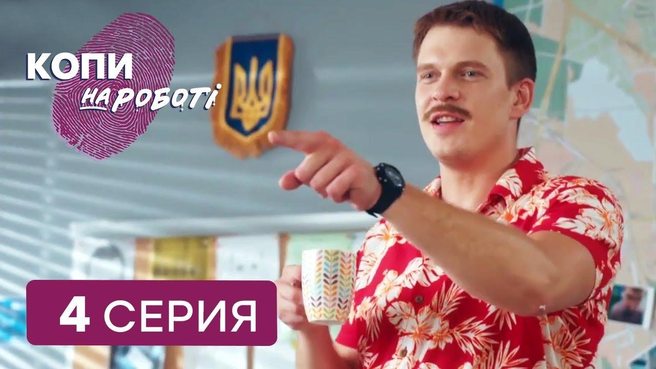 Копы на работе - 1 сезон - 4 серия | ЮМОР ICTV