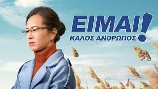 Ελληνική ταινία 2019 «Είμαι Καλός Άνθρωπος!» Γίνε ένα καλό άτομο, το οποίο παινεύει ο Θεός