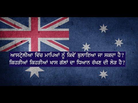 Australian Migration ~ Parents Visa For Australia | ਆਸਟਰੇਲੀਆ ਲਈ ਮਾਪਿਆਂ ਦਾ ਵੀਜ਼ਾ