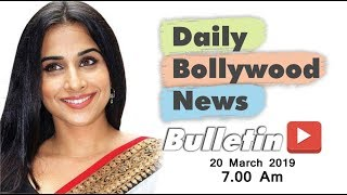 Latest Hindi Entertainment News From Bollywood | Vidya Balan | 20 March 2019 | 07:00 AM
