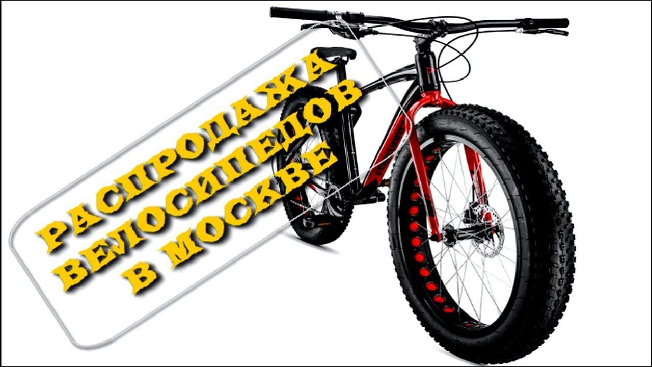 Распродажа велосипедов в Москве. Распродажа велосипедов 2019