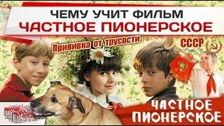 Фильм Частное пионерское - прививка от трусости