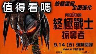【影評+劇情】終極戰士:掠奪者|鐵血戰士:血獸進化|The Predator【中文字幕】