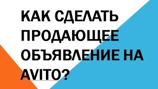 Смотреть видео Как написать продающий текст объявления на Avito?
