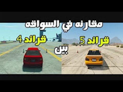 مقارنه في القياده بين قراند 4 و قراند 5 سعودي قيمز Youtube