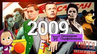2009 Сапсан Умер Майкл Джексон Аватар Superjet Магнитский Пикалёво ЕГЭ Закрыли Черкизон
