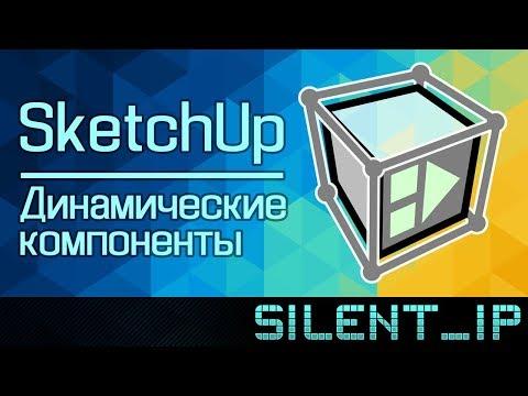 SketchUp: Динамические компоненты