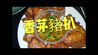 〈 職人吹水〉 香茅豬扒lemongrass pork chop