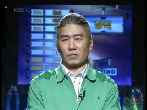 Download 퀴즈 대한민국 - Quiz Korea 20070325  #007