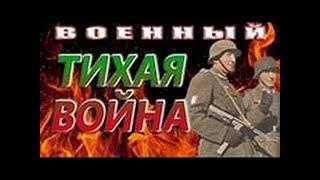 Военные фильмы Тихая война (2016 By Mike)