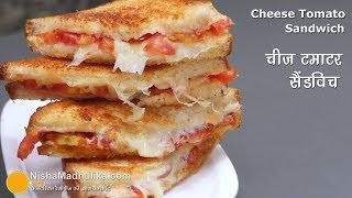 Cheese Tomato Sandwich recipe  | चीज टोमैटो सैंडविच । Tiffin and Tea Time snack