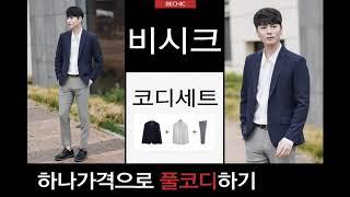 [비시크] 자켓+셔츠+슬랙스 코디세트
