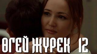 «Өгей жүрек» 12 эпизод