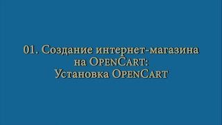 01. Создание интернет-магазина: установка OpenCart(, 2017-02-15T06:10:34.000Z)