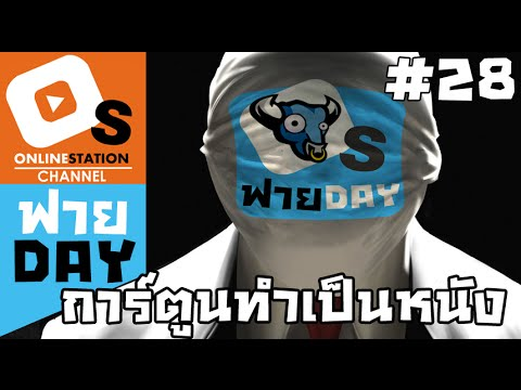 OS ฟาย Day: การ์ตูนที่ถูกนำมาทำเป็นหนัง!! (EP28)