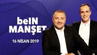 beIN MANŞET | 16.04.2019 | #MehmetDemirkol #MuratCaner