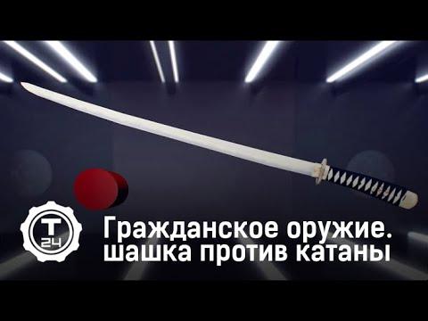 Шашка против катаны. Гражданское оружие - Видео с YouTube на компьютер, мобильный, android, ios