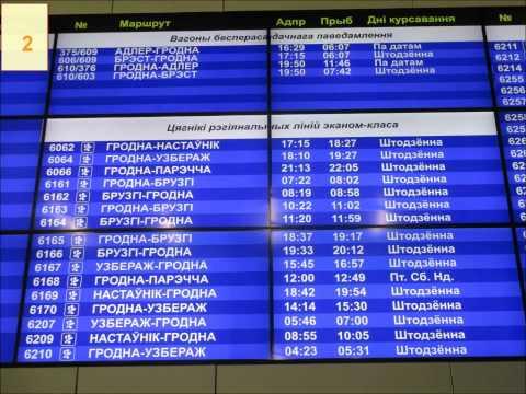 Копия видео Расписание поездов по станции Гродно.