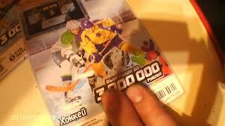 раскрываю лотерейные билеты лохотрон или нет