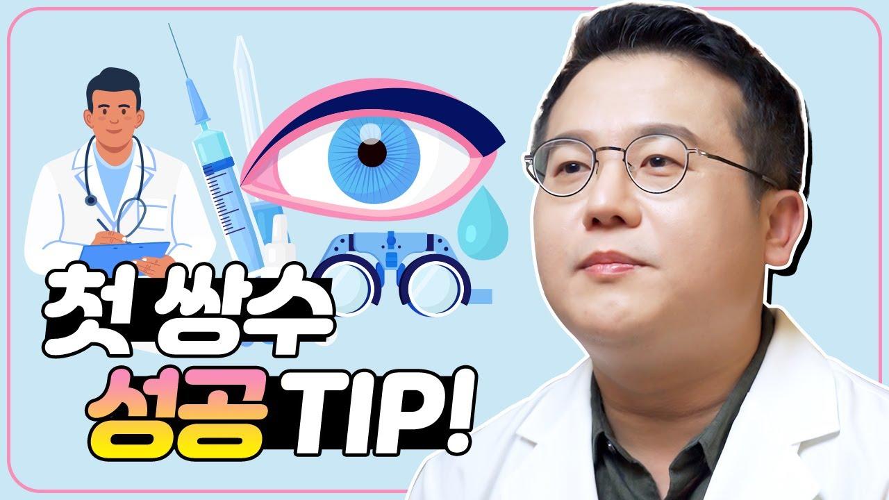 [눈성형] 첫 눈수술 100% 성공하는법