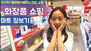 엄마랑 화장품 쇼핑(선스틱+클렌징워터+페이스크림+틴트)…