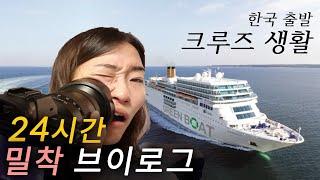 한국 출발 크루즈는 뭐가 다를까? | 크루즈 여행 24…