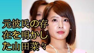 Japan News: 元はNMB48の一員だった山田菜々。意外にもNMB48の以前はハ...