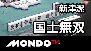 [麻雀-役満]新津潔の国士無双-第4回名人戦