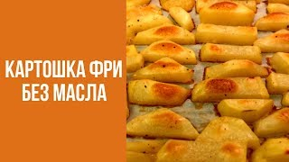 Картошечка Фри без добавления масла. Очень вкусно. Знаем что готовить.