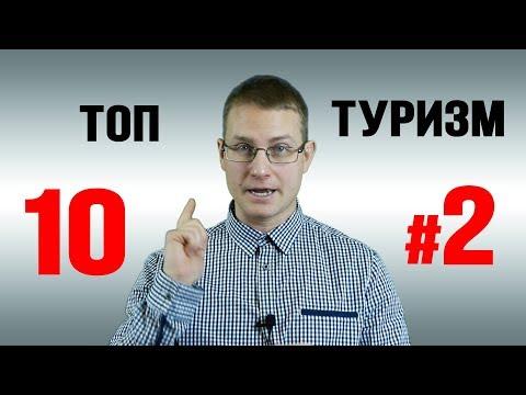 Топ-10 туристических мест Мурманской области, продолжение