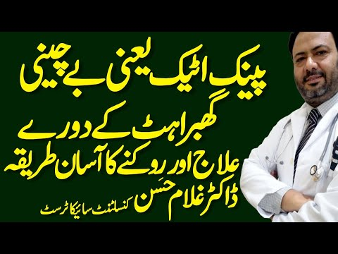 What is Panic Attack In Urdu | Panic Attack Treatment | Panic Attack Help By Dr. Ghulam Hassan