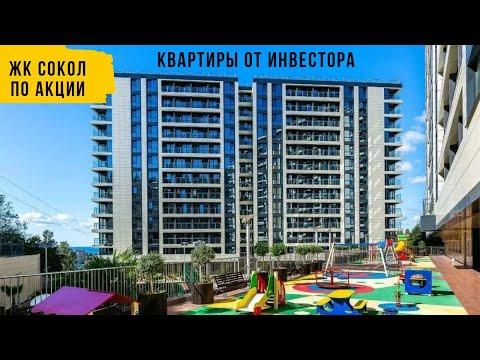 ЖК СОКОЛ по АКЦИИ _ КВАРТИРЫ от ИНВЕСТОРА. Недвижимость в Сочи